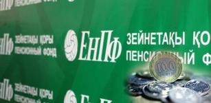 Как накопить на достойную старость? Павлодарцы смогут спросить о пенсионных накоплениях у заместителя председателя правления ЕНПФ