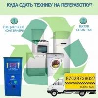 В Павлодаре действует бесплатное clean taxi для вывоза изношенной электробытовой техники