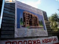 В Павлодаре пройдут общественные слушания по проекту строительства домов, которые уже начали возводить