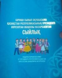 В ВКО родителей первоклассников заставляют покупать книги-подарки от президента