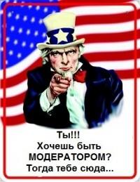 Модераторы АУ!