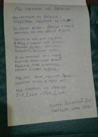 Шестилетний мальчик из Павлодара написал о том, как важно беречь Иртыш
