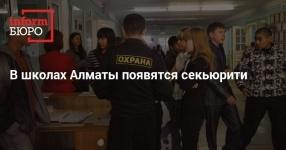 В школах Алматы появятся секьюрити