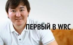 Казахстанец покоряет WRC