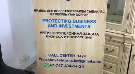 Законные права инвесторов защитили от вмешательства госслужащих в Павлодаре
