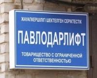 В Павлодаре выставили на торги  ТОО «Павлодарлифт»
