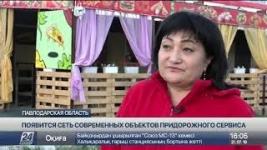 Сеть современных объектов придорожного сервиса появится в Павлодарской области