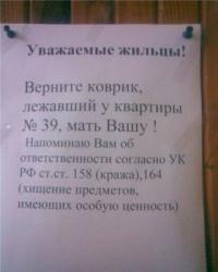 Прикольные обЪявления! ;)