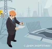 С Днём энергетика, Павлодар!