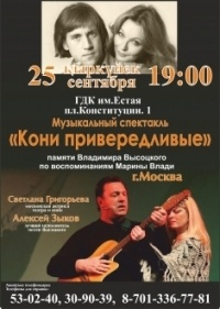 Музыкальный спектакль памяти Владимира Высоцкого «Кони привередливые»