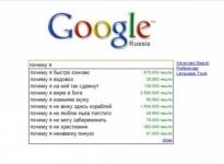 Google завершил работу над новым поисковиком