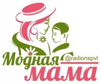 В Павлодаре объявлен старт теле-радио проекта «Модная мама»
