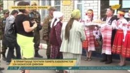 В Прииртышье почтили память кавалеристов 106 Казахской дивизии