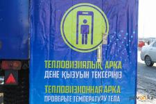 Штраф выплатит житель Павлодарской области за повреждение тепловизора на блокпосту