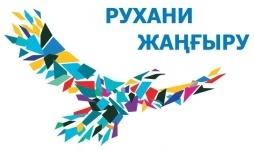 Павлодарцам предлагают перечислить однодневный заработок в общественный фонд «Рухани Павлодар»