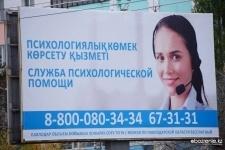 """""""Алло, мне нужна психологическая помощь!""""- павлодарцы на линии"""