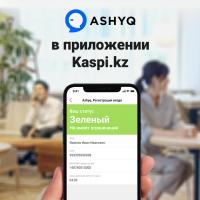 Сервис Ashyq - в приложении Kaspi.kz