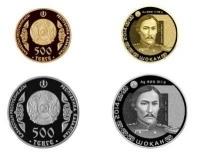 Памятные монеты «Шоқан» из серии монет «Портреты на банкнотах»