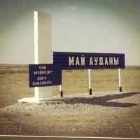 Аким Майского района жалуется на малочисленность населения
