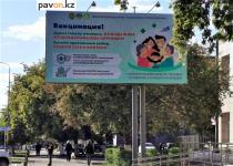 Руководитель управления здравоохранения Павлодарской области о ревакцинации: Ждем приказа минздрава