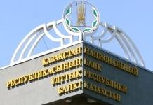 Нацбанк предложил вернуть казахстанцам право управлять пенсионными активами