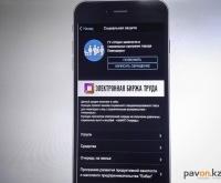 Функции вызова инватакси и просмотра очереди в санатории появились в приложении «Smart Pavlodar»