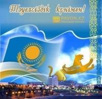 День независимости в Павлодаре. Программа мероприятий