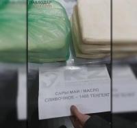 Подмена цены на сливочное масло на социальной сельхозярмарке возмутила павлодарцев