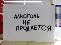 В Черноярке пресекли незаконную продажу алкогольной продукции
