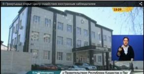 В Прииртышье открыт Центр содействия иностранным наблюдателям