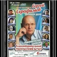 Благотворительный творческий вечер Сергея Серафимова 21 сентября, время: 17.00 в ГДК.