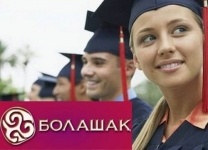 Начался прием документов на «Болашак» по новым правилам