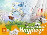 Казахстанцы в марте отдохнут 12 дней