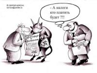 О налогах