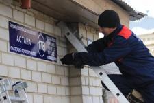 В Павлодаре планируется закончить установку уличных табличек на улице Астанадо конца недели