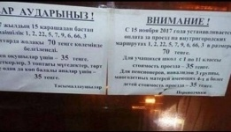 Экибастузские перевозчики решили самовольно увеличить стоимость проезда в общественном транспорте
