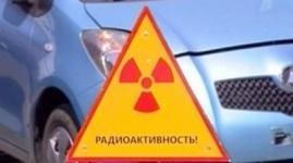 На границе Казахстана и Кыргызстана задержаны радиоактивные авто из Японии