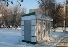 В Павлодаре установили стационарный общественный туалет