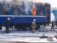 Пассажирский вагон сгорел в Экибастузе