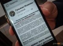 Павлодарские налоговики опровергли ложные слухи о том, что пенсионеры освобождаются от налогов на имущество