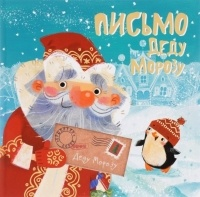 В Павлодаре начали исполнять желания ребят, которые написали письмо Деду Морозу