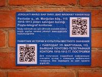 На павлодарских памятниках начали устанавливать QR-коды