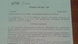 Бывшая сотрудница АТФБанка вынуждена просить защиты у Президента