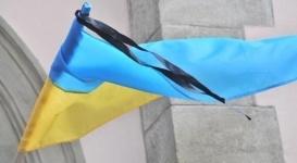 25 января на Украине объявили днем траура