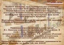 Павлодарцев просят поделиться предметами, имеющими историческую ценность