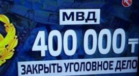 СМИ составили прейскурант взяток в госструктурах Казахстана