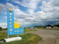 За что жители села Жетекши благодарятгородской акимат?