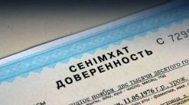 За отсутствие регистрации доверенности на авто в Казахстане начнут штрафовать с октября