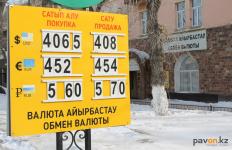 Валюты в обменниках Павлодарской области достаточно