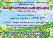 """1 июня. Благотворительная ярмарка """"Мы - рядом"""" в Горсаде."""